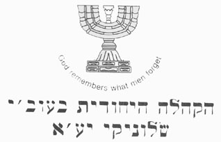 Seal of the Jewish Community of Thessaloniki